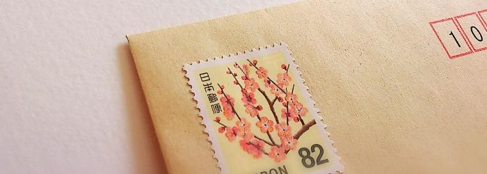 切手 (2)